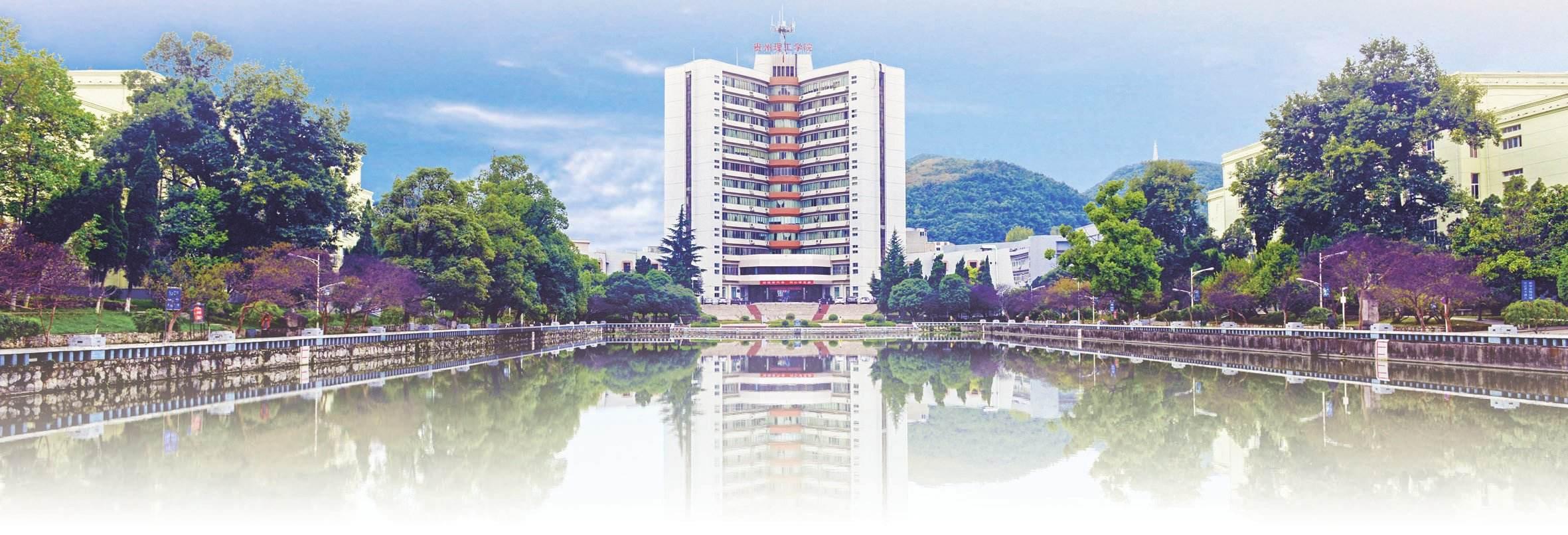 贵阳理工学院校园风景