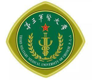 中国人民解放军陆军军医大学