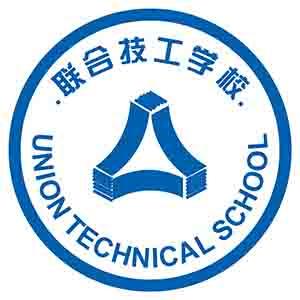重庆市联合技工学校